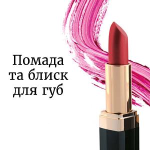 Lipstick and lip gloss
